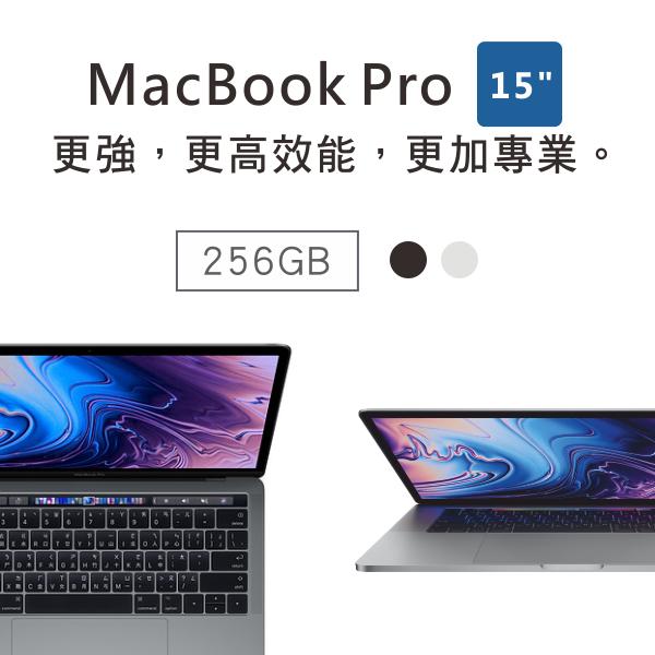 Apple MacBook Pro 15.4/2.6GHZ/16GB/256GB 兩色