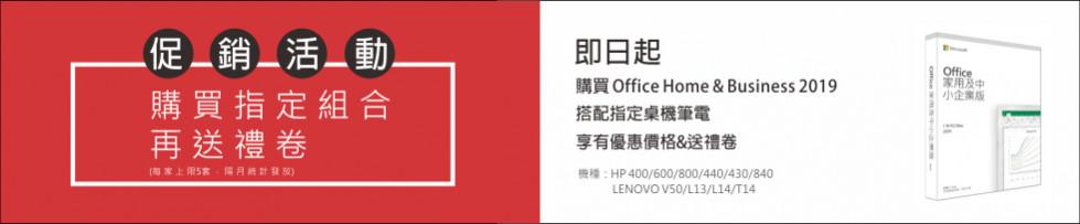 office促銷20210705