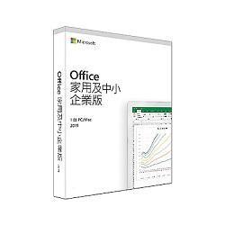 微軟T5D-03199 Office 家用及中小企業版 Home and Business 2019 無光碟PKC中文版(WIN/MAC共用)