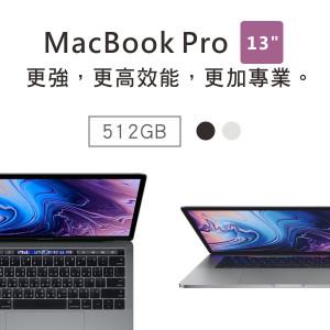 Apple MacBook Pro 13.3/2.4GHZ/8GB/512GB 兩色