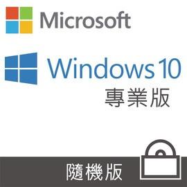 微軟FQC-08935 Win Pro 10 64Bit中文隨機版(DVD)
