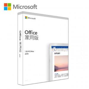 微軟79G-05063 中文 Office 2019 家用版盒裝