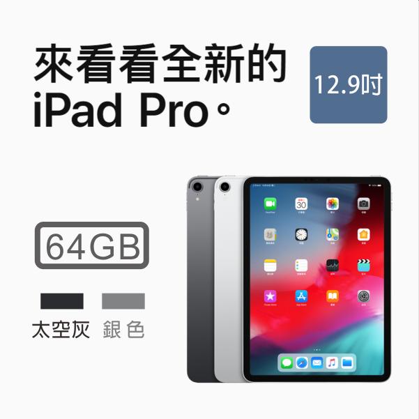 Apple iPad Pro 12.9 Wi-Fi 64GB 兩色