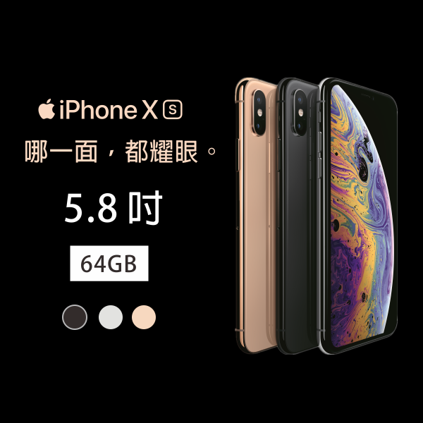 Apple iPhone XS 64GB 三色