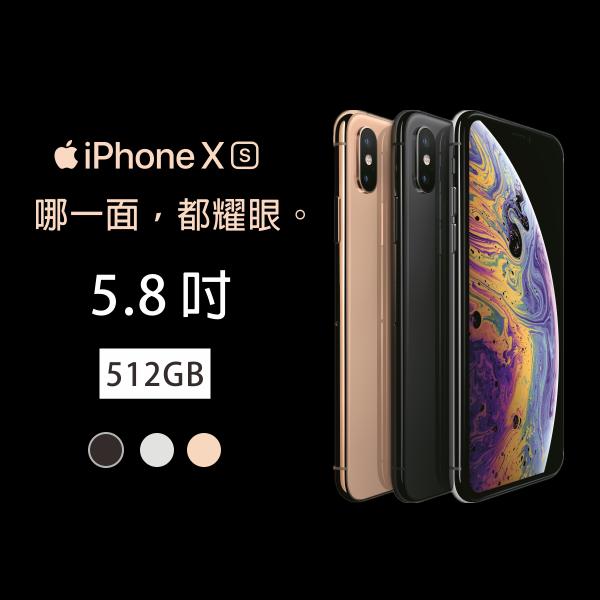 Apple iPhone XS 512GB 三色