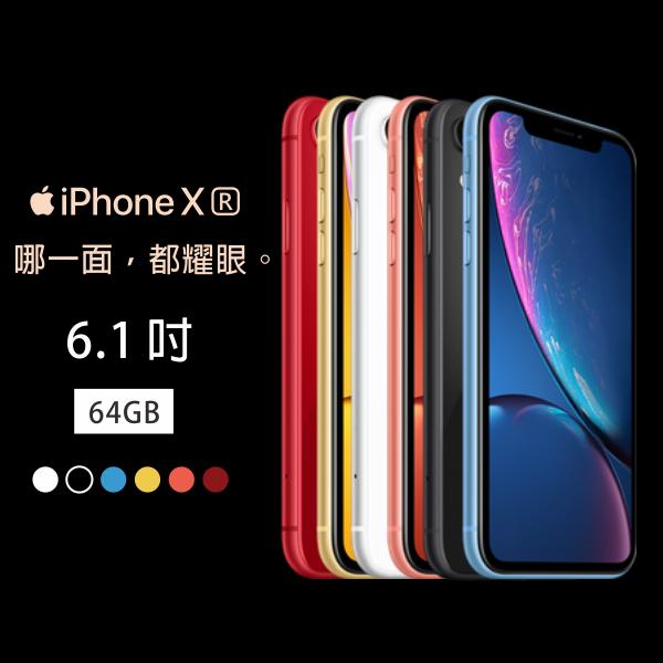 Apple iPhone XR 64GB 六色