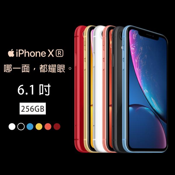 Apple iPhone XR 256GB 六色