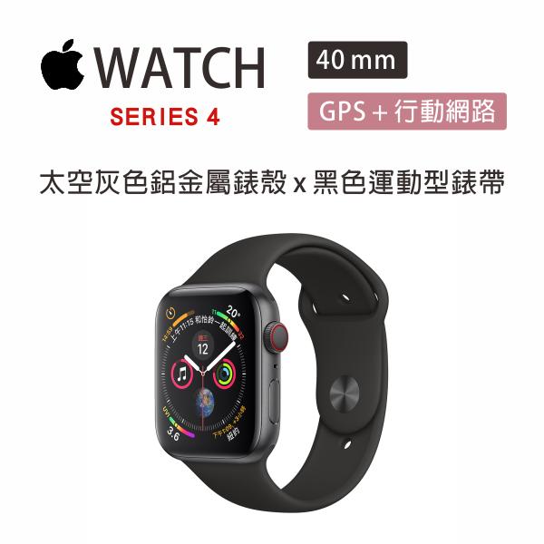 AppleWatch S4 GPS 4G LTE 40mm 太空灰色鋁金屬錶殼搭配黑色運動型錶帶(MTVD2TA/A )