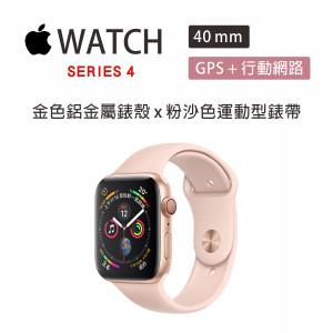 AppleWatch S4 GPS 4G LTE 40mm 金色鋁金屬錶殼搭配粉沙色運動型錶帶(MTVG2TA/A)