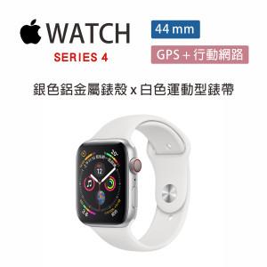 AppleWatch S4 GPS 4G LTE 44 mm 銀色鋁金屬錶殼搭配白色運動型錶帶(MTVR2TA/A)