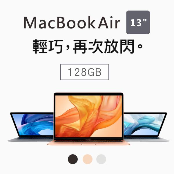 Apple MacBook Air 13.3/1.6GHZ/8GB/128GB 三色