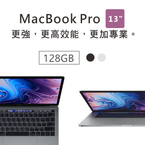Apple MacBook Pro 13.3/1.4GHZ/8GB/128GB 兩色